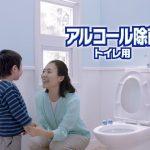 中田奈沙 スクラビングバブル アルコール除菌トイレ用TVCM「ビー玉」篇