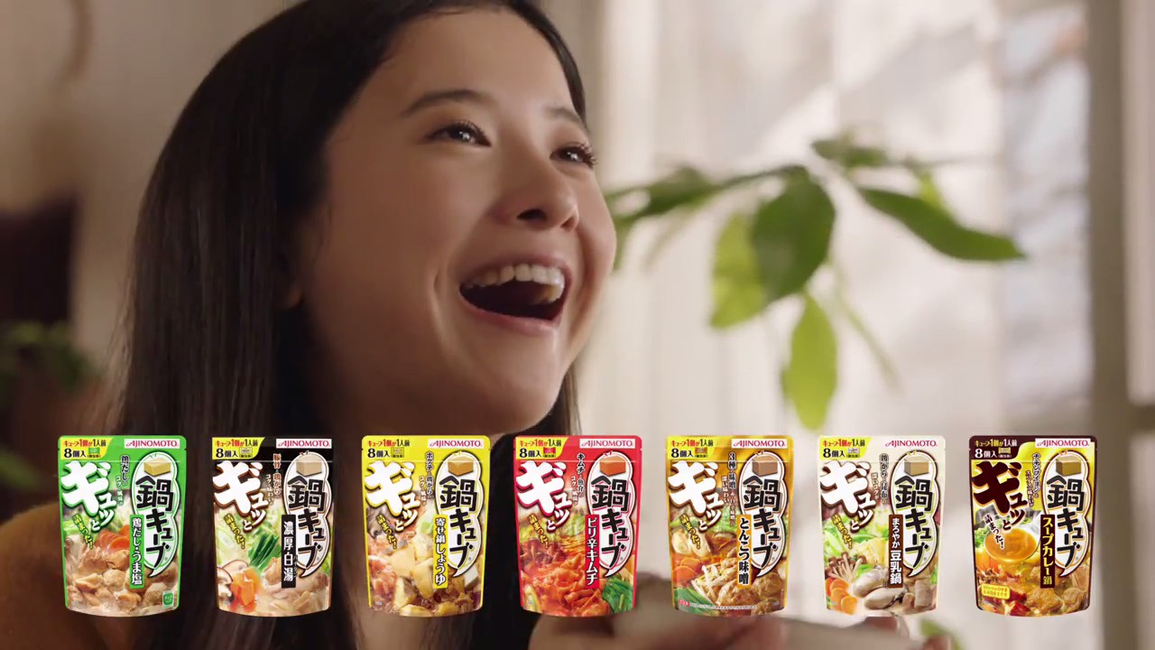 吉高由里子「鍋キューブ」うま塩じゅわ~!鶏だし・うま塩篇