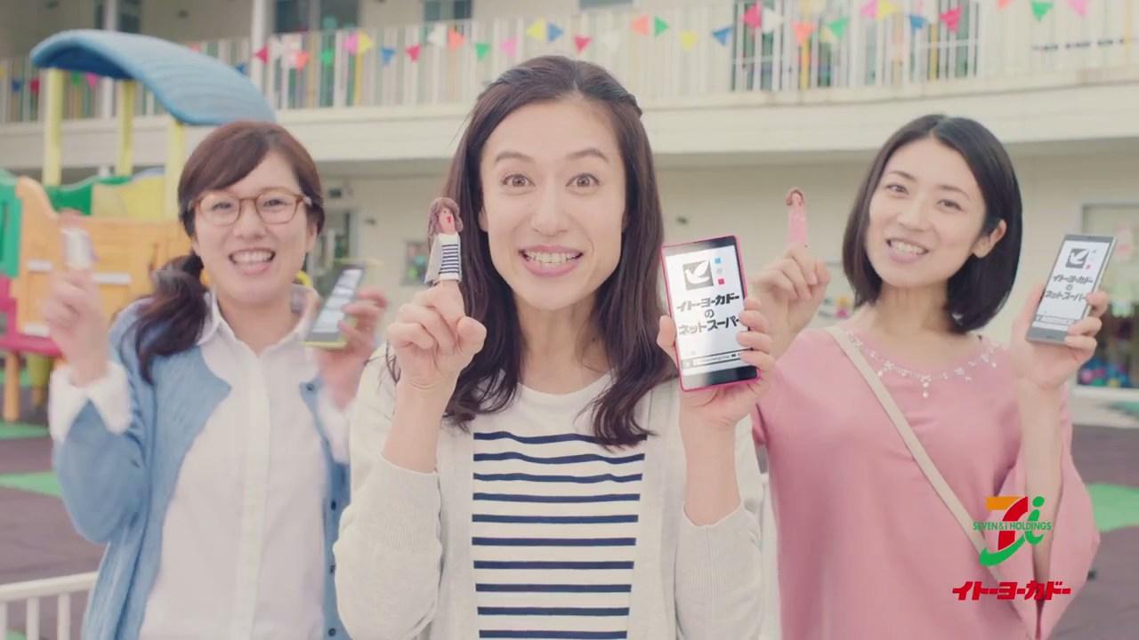 上田千尋 吉村美樹 斉藤香菜子【TVCM】イトーヨーカドーネットスーパー(30秒版)