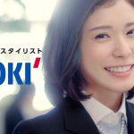 AOKI 松岡茉優さん出演 楽らくキレイスーツ