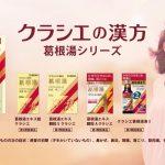 相武紗季 クラシエの漢方 かぜシリーズ TVCM/葛根湯