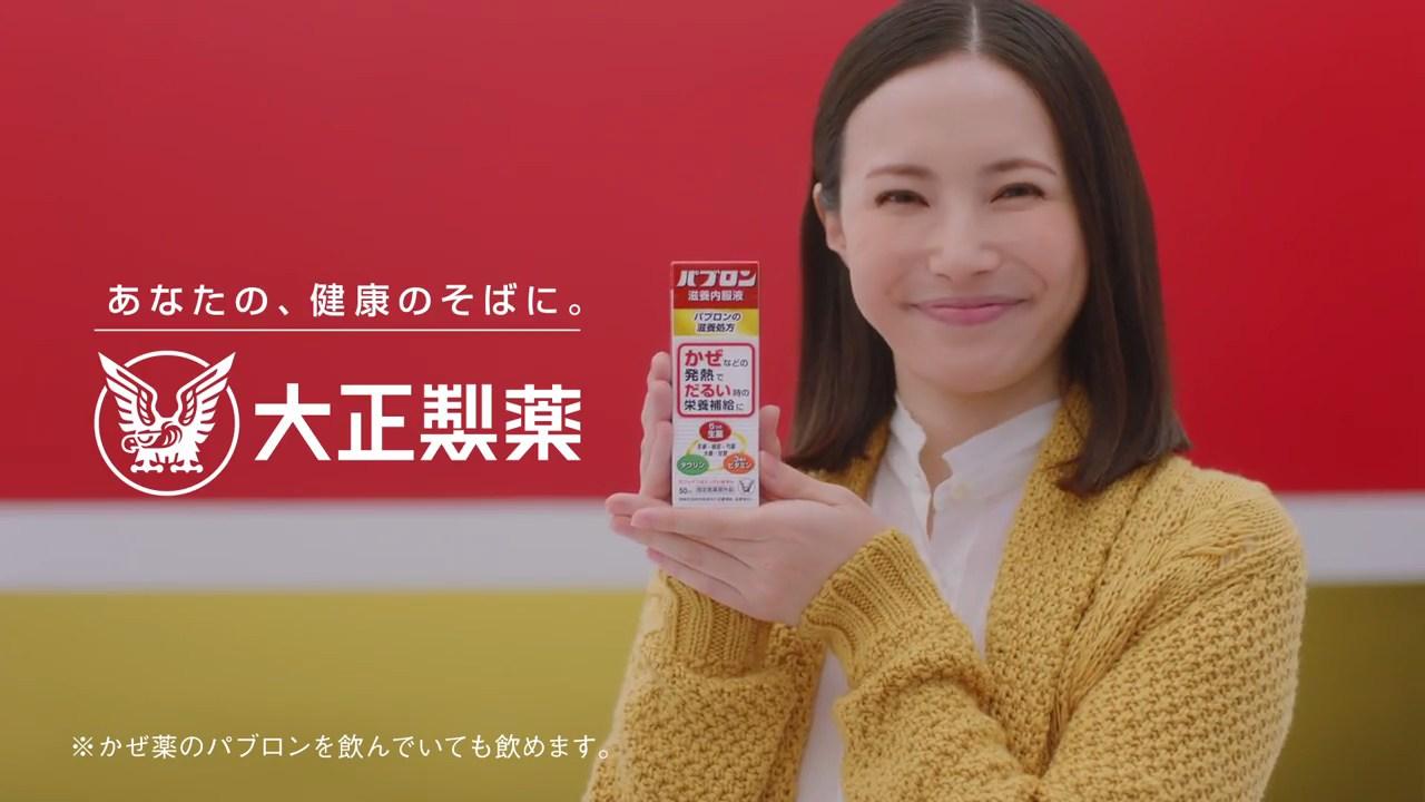 ミムラ パブロン滋養内服液 CM「おーい!」篇