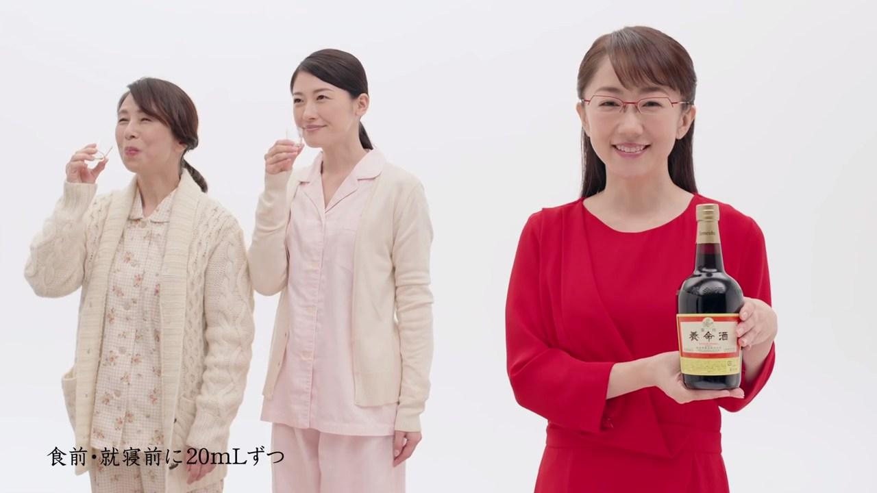 養命酒 CM 唐橋ユミ