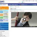 企業イメージCM|紀陽銀行