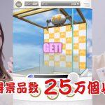 白石麻衣 スマホ用3Dクレーンゲーム【神の手】 CM