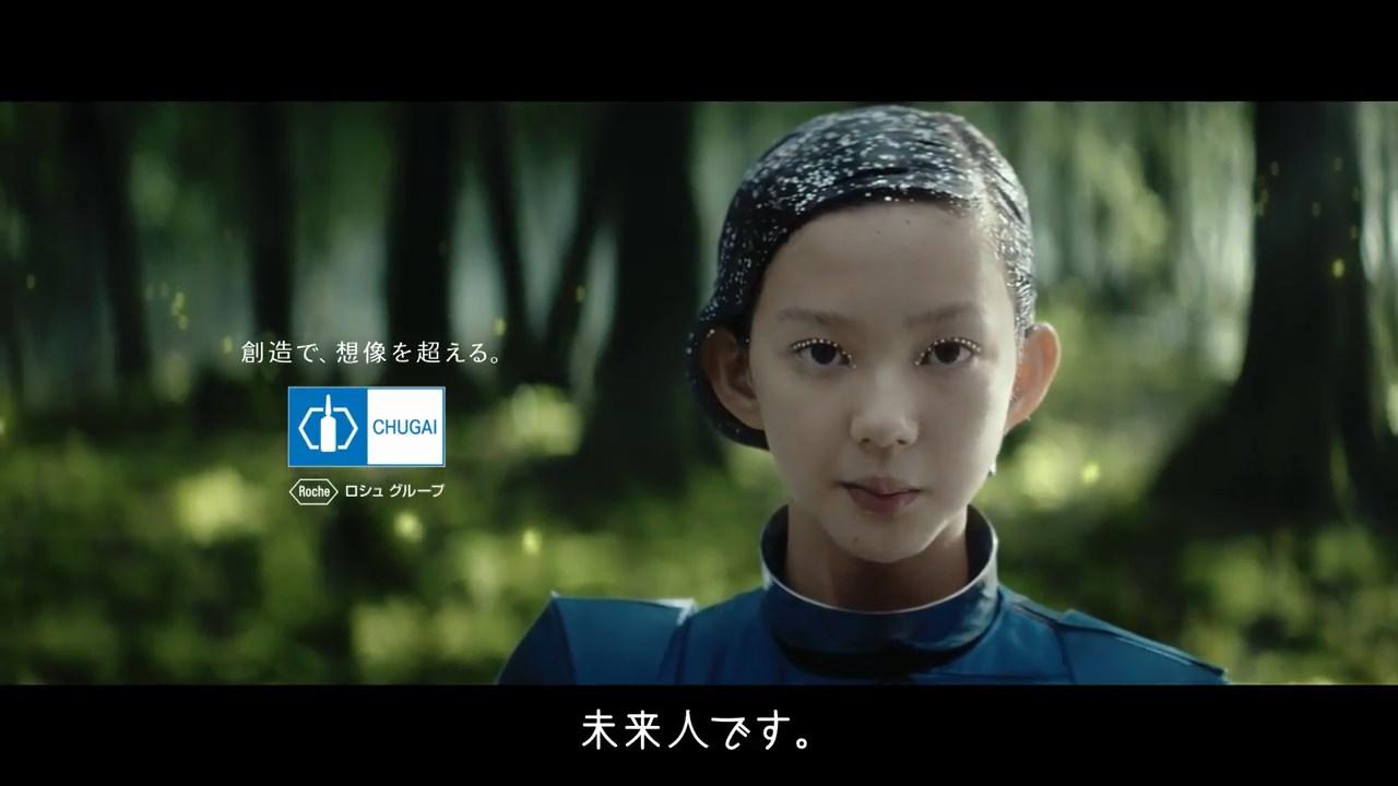 中外製薬 中島セナ CM「未来からのバイオメッセージ」篇 未来人