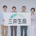 三井生命 企業イメージ CM
