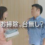 佐々木瞳 スクラビングバブル トイレスタンプクリーナー CM「三種の神器」篇