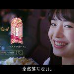 井桁弘恵 フィオリ いいオンナ専用 CM