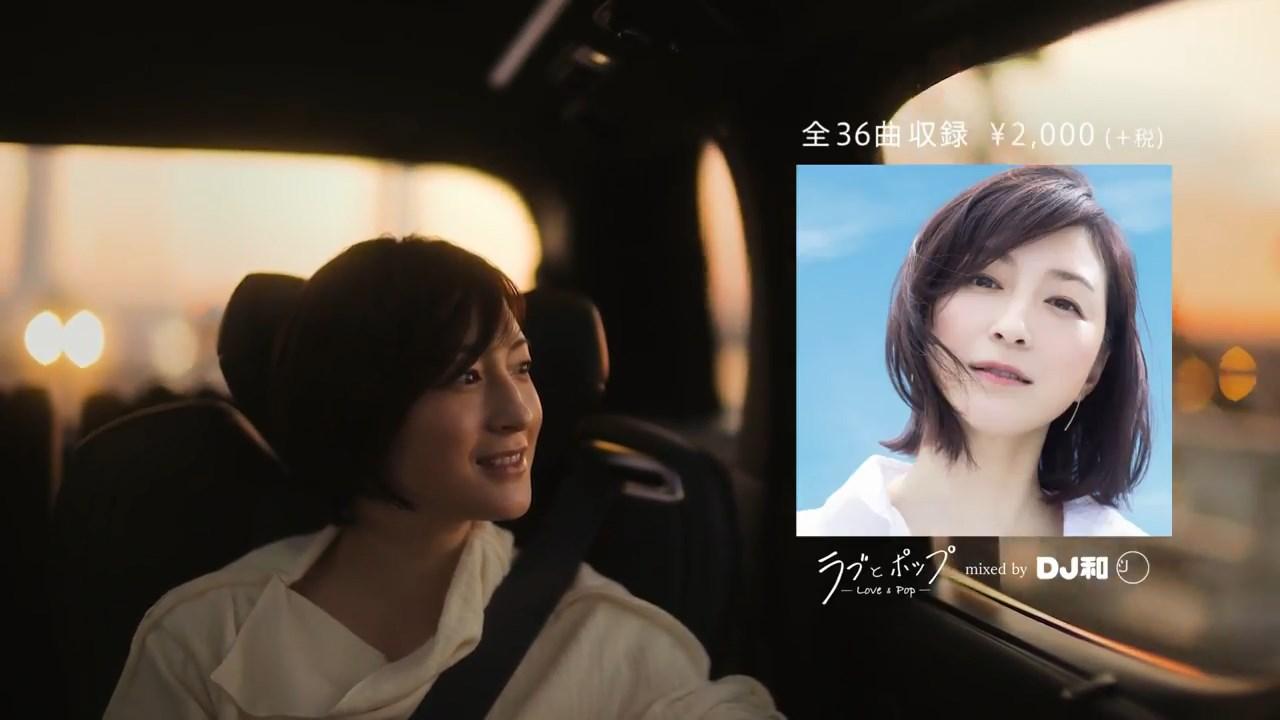 「ラブとポップ mixed by DJ和」CM 広末涼子と聴いてみた