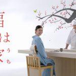 中田絢千 CM 極 恵方巻 イオン