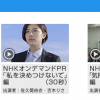 NHKオンデマンド 佐久間由衣 吉木りさ
