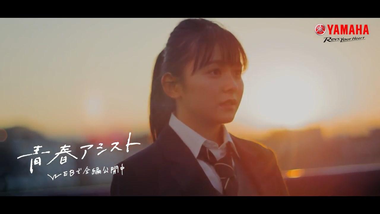久間田琳加 ヤマハPAS×井上苑子タイアップ「HeartBeat」ミュージックビデオ