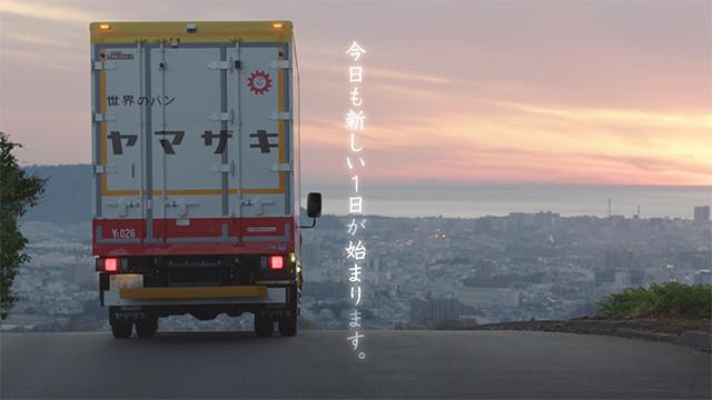 山崎製パン 企業CM