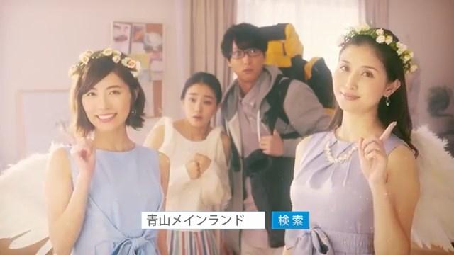 青山メインランド CM 橋本マナミ 松井珠理奈