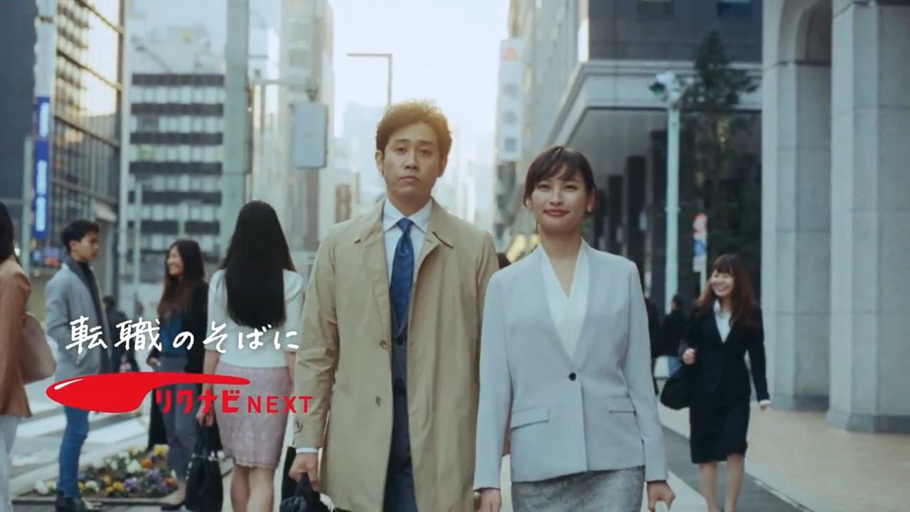 大泉洋 大政絢 リクナビNEXT CM「転職連続ドラマ」