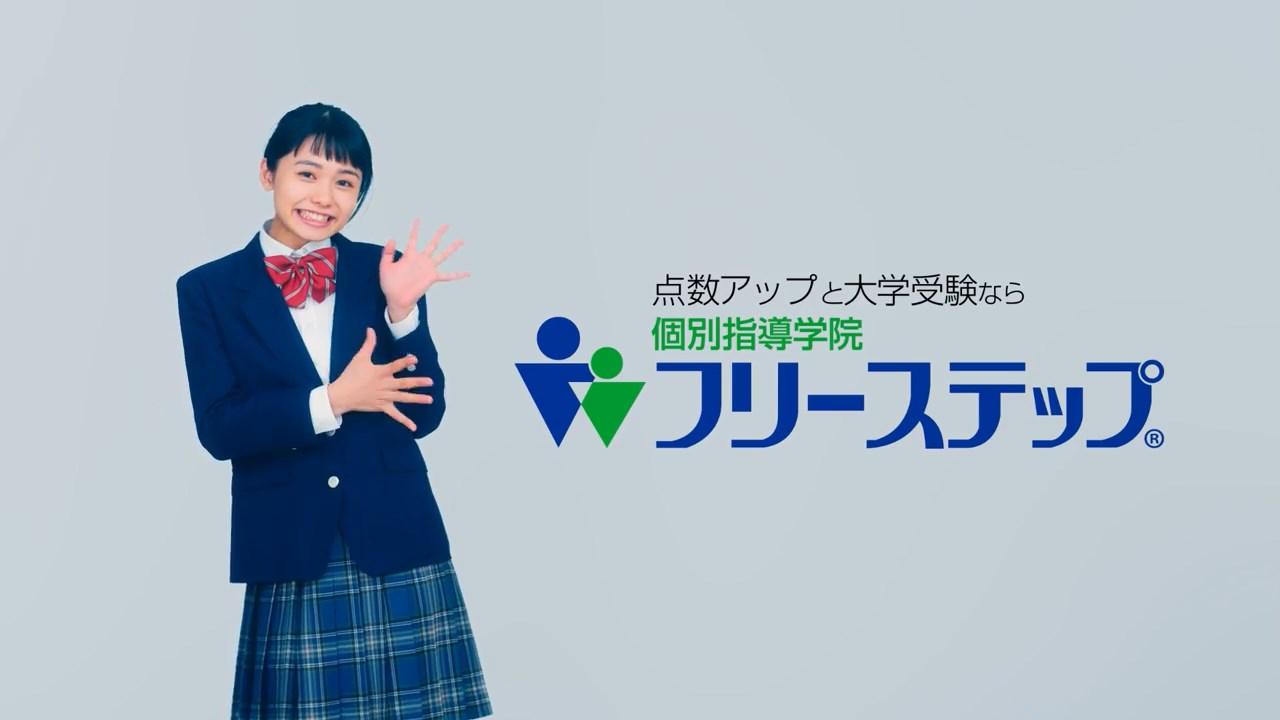 足立佳奈 個別指導学院フリーステップ 2018 TVCM