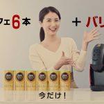 加藤千暁 「バリスタ」+「ゴールドブレンド」 まとめ買いセット_ヤングバージョン