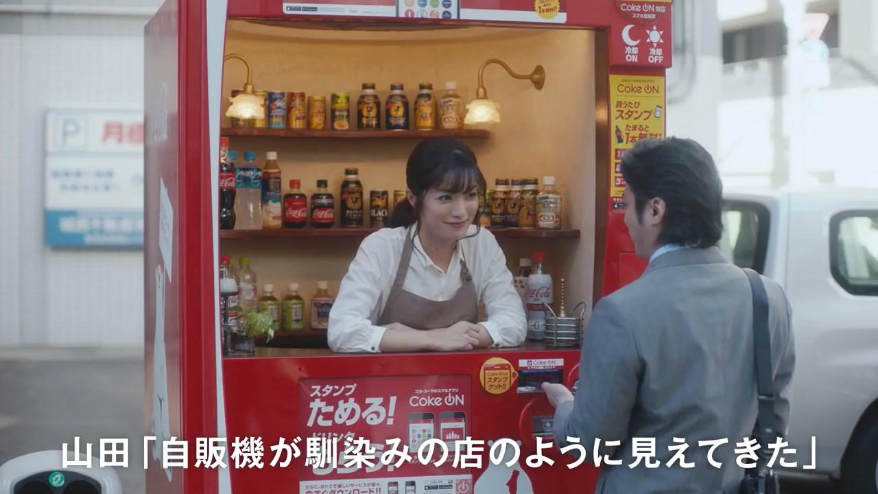 山田孝之 恒吉梨絵 Coke ON CM