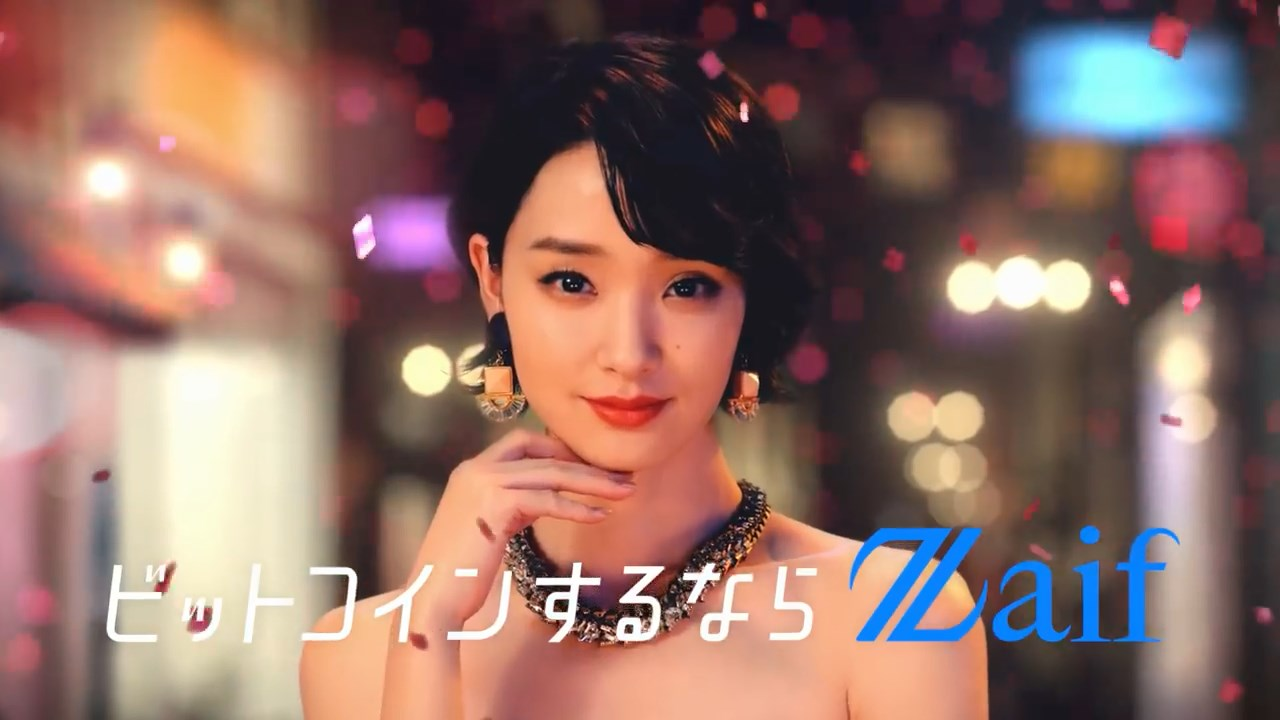 剛力彩芽「ビットコインするならZaif」〜ハピネス篇〜