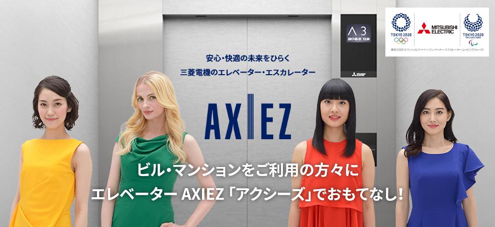 田中こなつ エレベーター AXIEZ アクシーズ でおもてなし!三菱電機のエレベーター・エスカレーター
