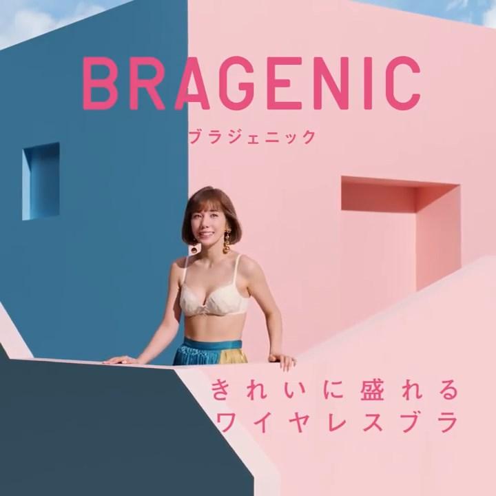 仲里依紗 BRAGENIC(ブラジェニック)2018
