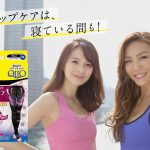 舞川あいく AYA × MediQttO Hip Up Day