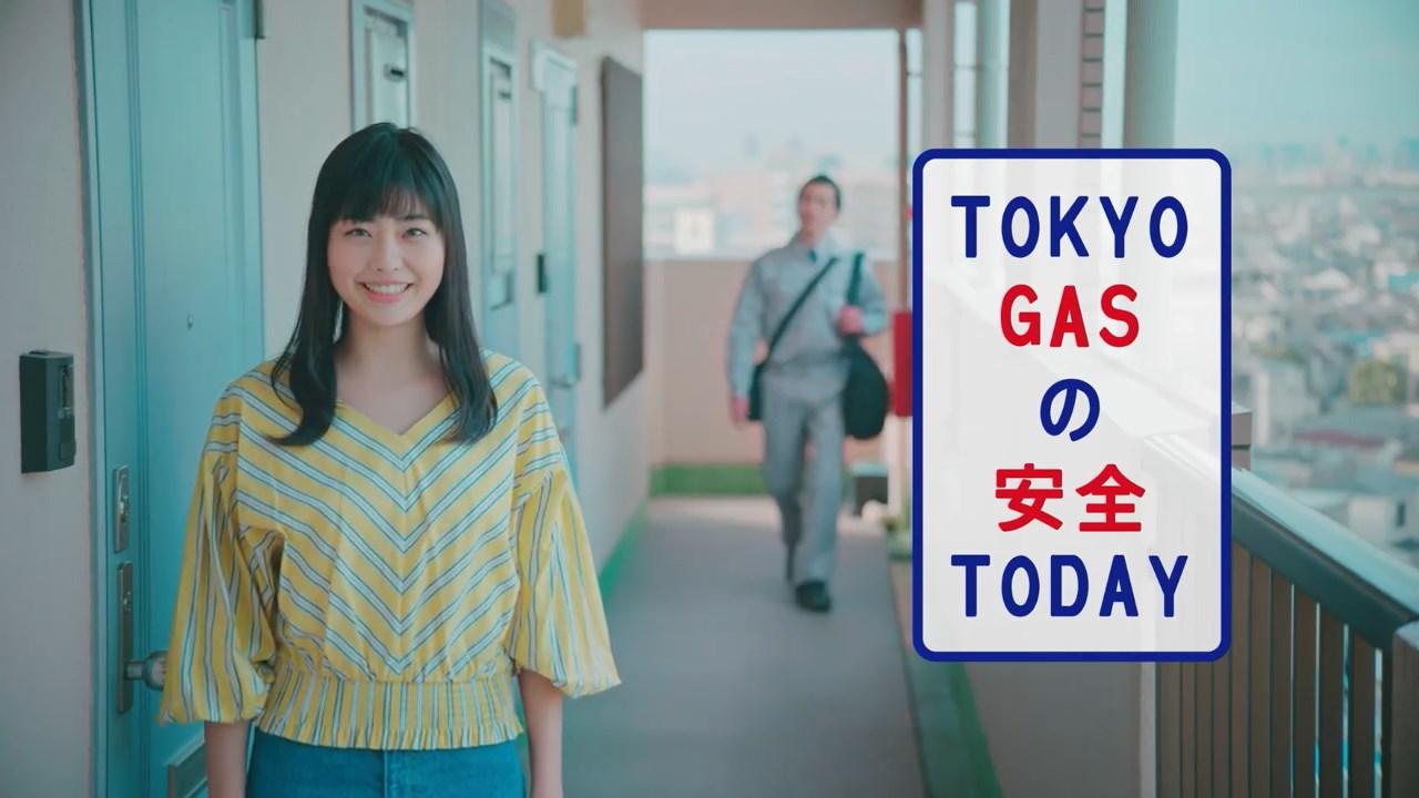 尾形璃子 東京ガス CM「安全TODAY・定期保安点検」篇
