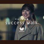 suuccess walk 熊江琉唯|ワコールの靴(パンプス)サクセスウォーク