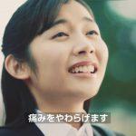 伊藤梨沙子 バンドエイド キズパワーパッド 靴ずれ用 2018 TVCM