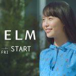 ELM テレビCM 駒井蓮