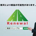 新井恵理那 高速リニューアル NEXCO東日本