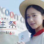 堀田真由 コクーンシティ3周年誕生祭TVCM
