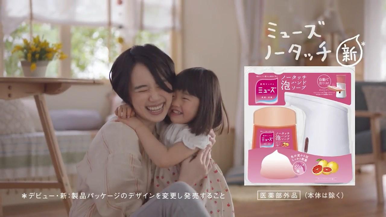 inori 佐々木桜 CM ミューズ ノータッチ 不思議な泡篇