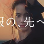 新関碧 国際ファッション専門職大学(仮称) 2018年度TVCM「いざ、世界。」篇
