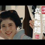 松岡茉優 CM 丸亀製麺 「タル鶏天ぶっかけ/元気になれーっ!」篇