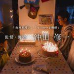 TVCM 沖田修一監督『4つのお祝い』告知篇 横浜三菱地所周年記念