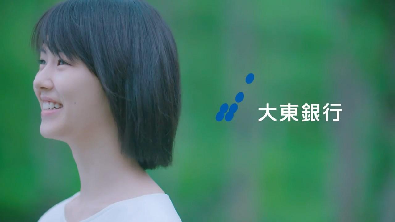 竹内愛紗 大東銀行 CM「あなたとトライみらい。」篇