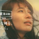 kazumi CM バファリン「TIME IN A BOX 私らしく 旅」篇 ライオン
