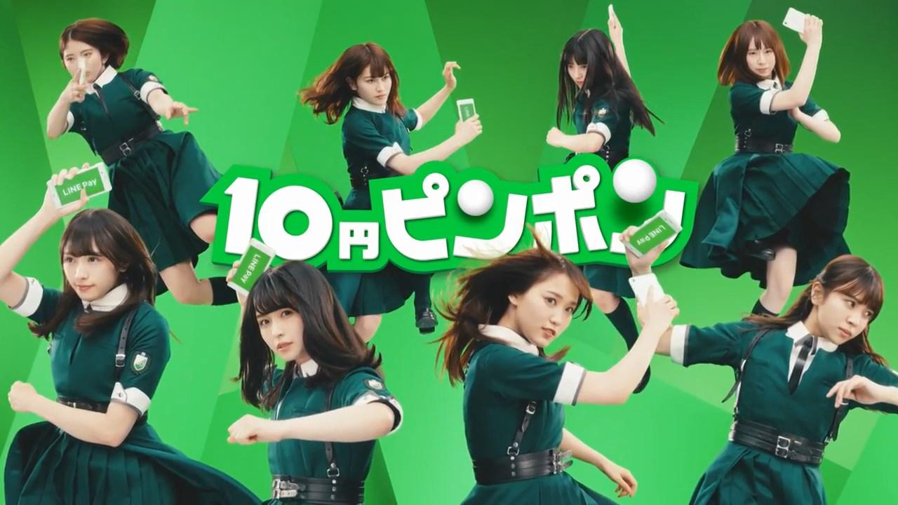 欅坂46 10円ピンポン! LINE Pay