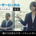 吉崎綾 CM ユーザーローカル「働き方改革を実現するサポートチャットボット」