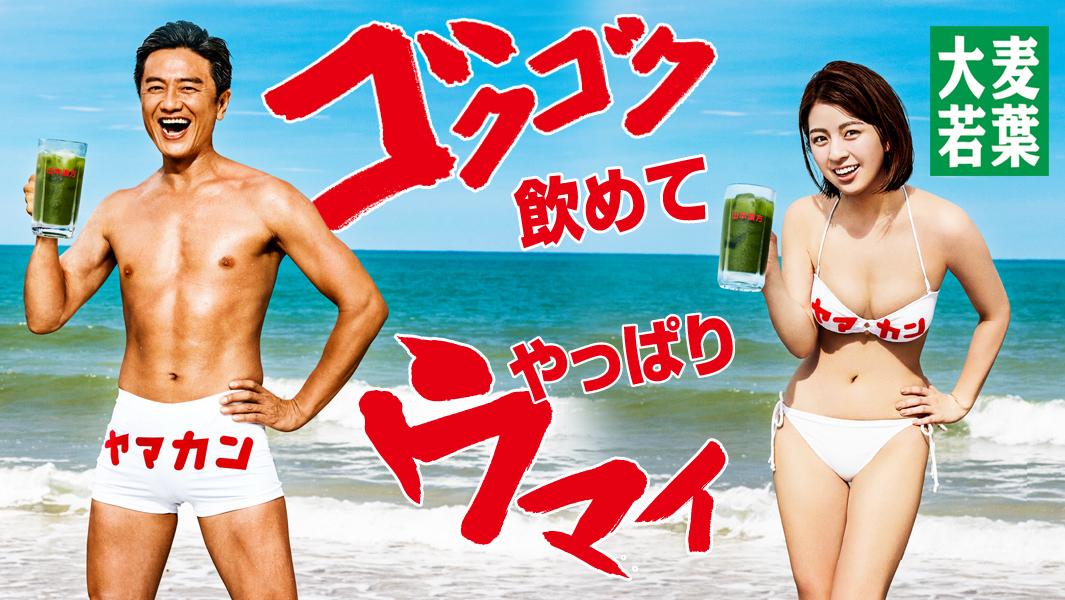 原田龍二 柳ゆり菜 ヤマカン 大麦若葉 CM