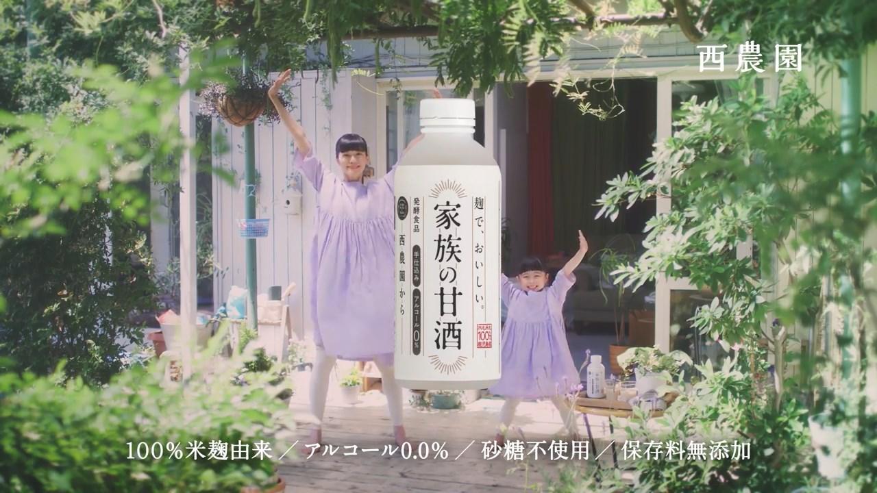 西農園 家族の甘酒 CM 花衣 渋谷南那