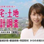 平成30年住宅・土地統計調査 加藤綾子
