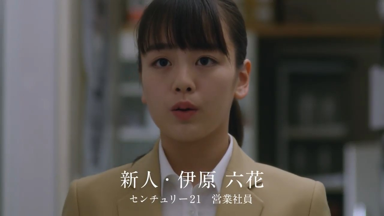伊原六花 センチュリー21 CM「新人の決意」篇