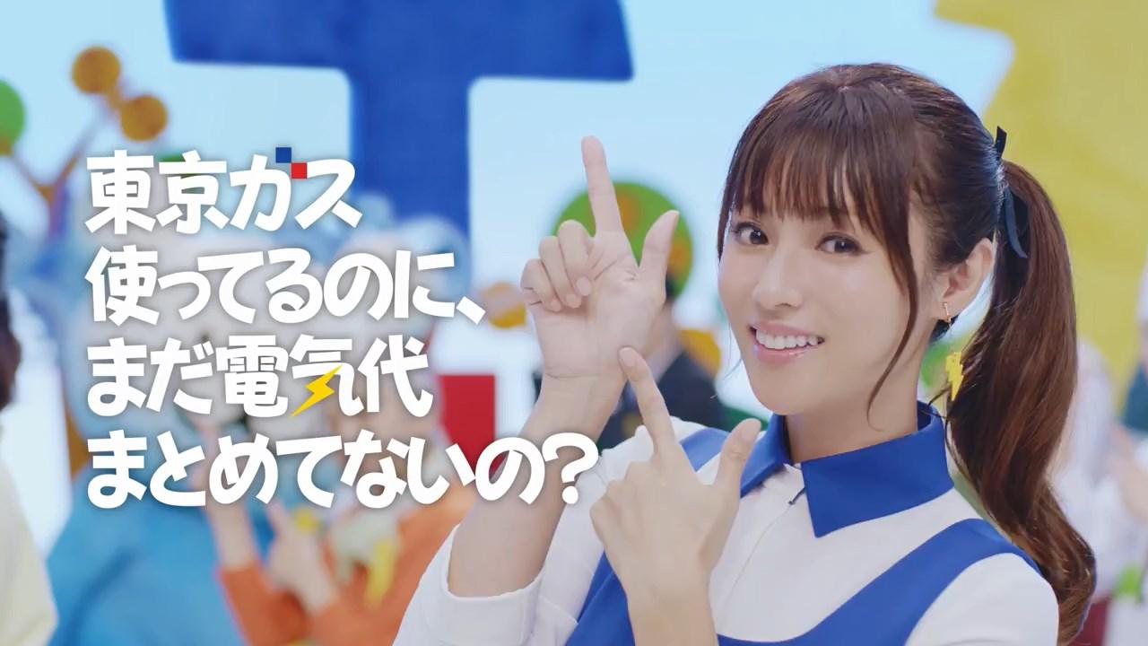 深田恭子 東京ガス CM でんきdeラッキー ちゃっかりお得篇