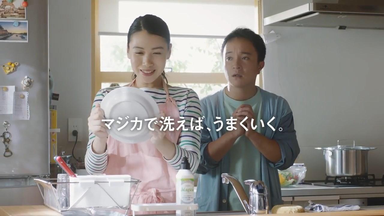 濱田岳 松岡未紗 CM CHARMY Magica「マジカで洗えば、うまくいく」篇 ライオン