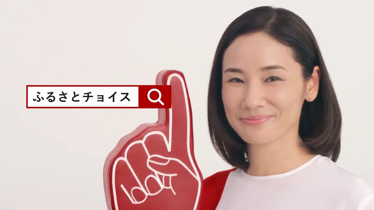 ふるさと納税サイト ふるさとチョイス CM「みんなでふるさとチョイス」篇 吉田羊