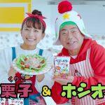 ベビースターラーメン 栗子&ホシオくん ヤベイビー!クッキング テレビCM