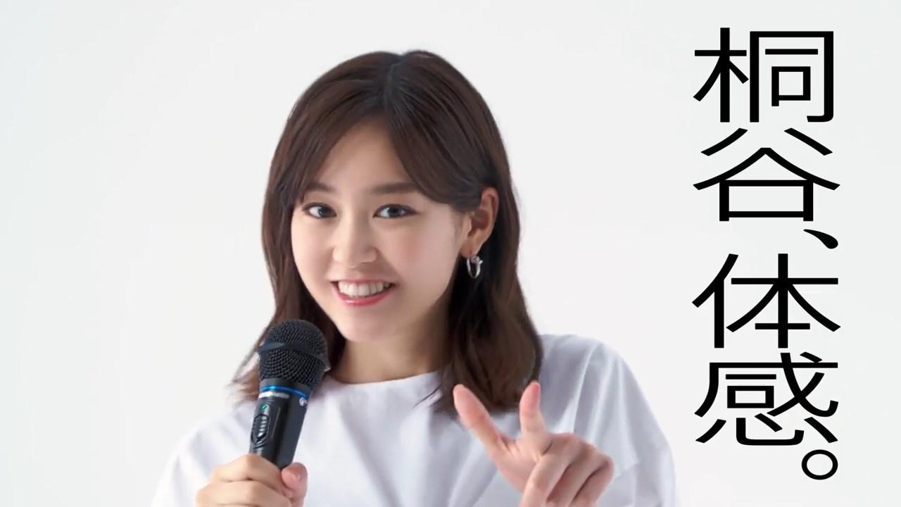桐谷美玲 JOYSOUND MAX2 体感!! PLAY THE MAX